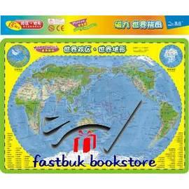 簡 ◆54-VJYBI-磁力世界拼圖mini【學生.書包版】學政區、認地形(小學生地理學習