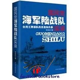 簡 ◆43~VKHPU~國民黨海軍陸戰隊實錄(~我們臺灣這些年~後瞭解臺灣又一難得好書 全