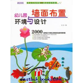 簡 ◆50~VKEET~幼兒園環境與 牆面佈置