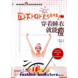 簡 ◆51~VKHID~~穿著睡衣就能瘦2韓國超模艾米的輕鬆瘦身秘笈~,最輕鬆的韓式減肥,