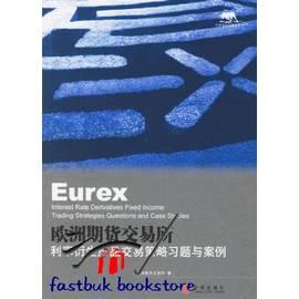 簡 ◆75~VROUT~歐洲期貨交易所:利率衍生產品交易策略習題與案例
