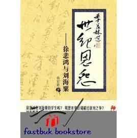簡 ◆40~VLIES~世紀恩怨:徐悲鴻與劉海粟