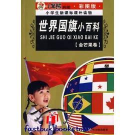 簡 ◆53~VLKWI~小學生新課標課外讀物 金芒果卷 世界國旗小百科