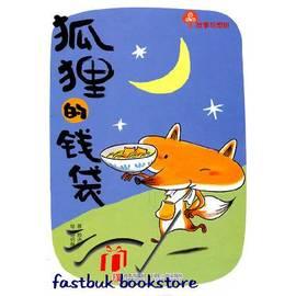 簡 ◆94~VKMAF~故事奇想樹狐狸的錢袋