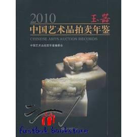 簡 ◆95~VKYLI~2010玉器中國藝術品拍賣年鑒