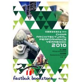 簡 ◆14~VLBBQ~2010中國建築表現年鑒辦公建築