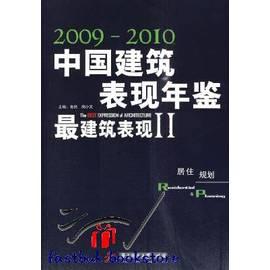 簡 ◆13~VLGLE~最建築表現Ⅱ居住 規劃 2009~2010年中國建築表現年鑒