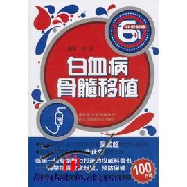 簡 ◆97~VKXRY~白血病.骨髓移植