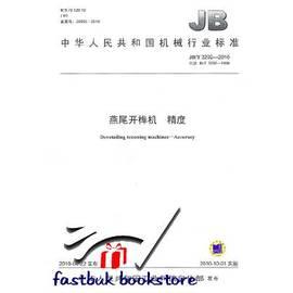 簡 ◆94~VKPAF~燕尾開榫機 精度JB T3292~2010