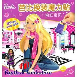 簡 ◆08~VLMQN~ 芭比換裝魔力貼:粉紅寶貝(本書榮獲2010年中國童書金獎 益智游