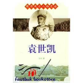 簡 ◆29~VSGSC~晚清風雲人物史話:袁世凱