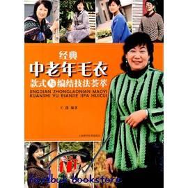 簡 ◆88~VKWMC~ 中老年毛衣款式與編織技法薈萃
