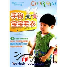 簡 ◆50~VKDSL~手鉤寶寶毛衣(鉤織工藝步驟詳細圖解,42款初學者也能輕鬆掌握)