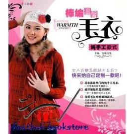 簡 ◆13~VLIKH~ 坊1棒編溫馨毛衣