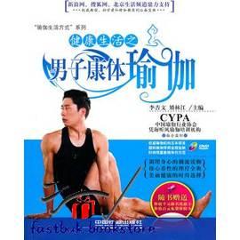 簡 ◆04~VLKBX~健康 之男子康體瑜伽
