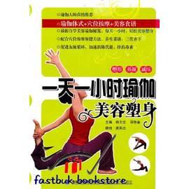 簡 ◆11~VLHLD~一天一小時瑜伽美容塑身