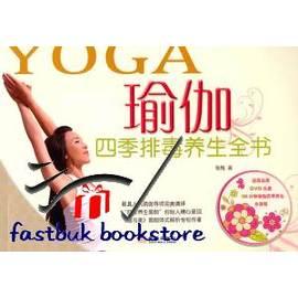 簡 ◆05~VLANI~瑜伽四季排毒養生全書