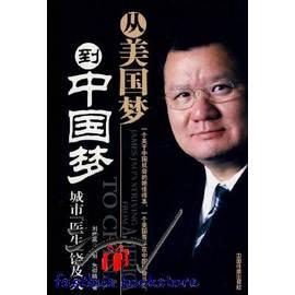 簡 ◆30~VLBNA~從美國夢到中國夢:城市醫生饒及人