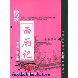 簡 ◆94~VRLZR~快讀西廂記──中國古典文學名著快讀叢書