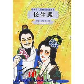 簡 ◆89~VSMKG~長生殿──中國古代 悲劇漫畫本