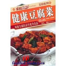 簡 ◆89~VRRPT~健康豆腐菜:風靡 的養生瘦身食品──家庭百分百•美食系列