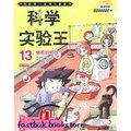 簡便宜◆90-VKRMK-科學實驗王 13.物質的特性 我的第一本學習漫畫書