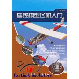 簡 ◆99~VKNTV~遙控模型飛機入門
