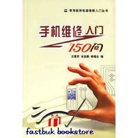 簡 ◆71~VRTZN~手機維修入門150問 常用家用 維修入門叢書