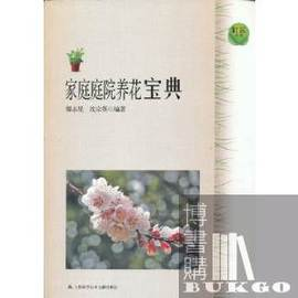 博書購◆VI68DTT◆家庭庭院養花寶典
