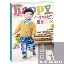 博書購◆VJ69GXC◆0^~3歲快樂寶寶毛衣
