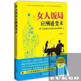博書購◆VI69DWZ◆女人飯局應酬通變術:做個會說話會辦事會交際的聰明女人