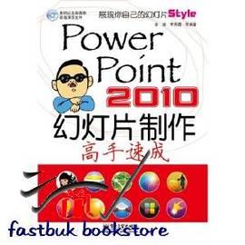 簡 ◆82~VJIMS~PowerPoin t 2010幻燈片製作高手速成