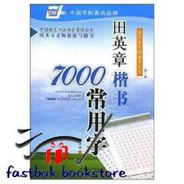 簡 ◆18~VKCVT~田英章楷書7000常用字^(第二版^)
