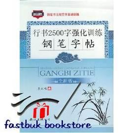 簡 ◆07~VJZHC~行書2500字強化訓練 鋼筆字貼