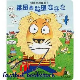 簡 ◆82~VJLWC~ 洞洞面具書~萊昂的髮型變變變(樂樂趣童書:開發想象力,培養創造力