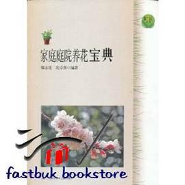 簡 ◆83~VJWDP~家庭庭院養花寶典