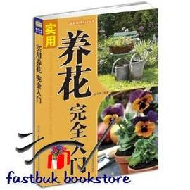 簡 ◆77~VJUEQ~ 養花完全手冊