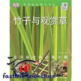 簡 ◆79~VJRUQ~觀賞草與竹子~綠手指叢書