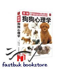 簡 ◆79~VJPRZ~圖解狗狗心理學(囊括世界所有品種的狗狗,最全面的狗狗心理研究大揭秘