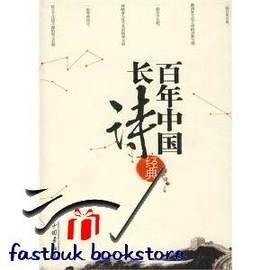 簡 ◆14~VLKFR~百年中國長詩 ^(網 銷售^)