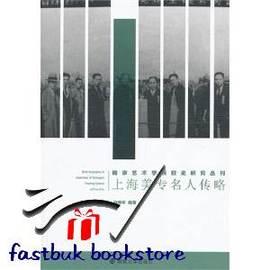 簡 ◆94~VJODG~南京藝術學院校史研究叢刊 上海美專名人傳略