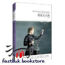 """簡 ◆82~VJPWH~居裡夫人傳 文學文庫010  一位堅強、高尚的偉大女性,""""唯一未被"""