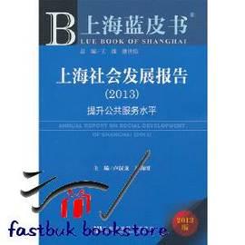 簡 ◆82~VJIPO~上海藍皮書:上海社會發展報告(2013)提升公共服務水平