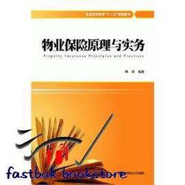 簡 ◆14~VKAME~物業保險原理與實務