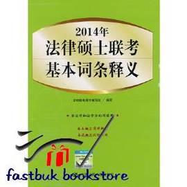 簡 ◆76~VJTFW~2014年法律碩士聯考 詞條釋義