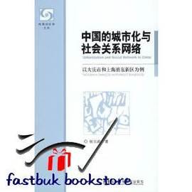 簡 ◆58~VLEFD~中國的城市化與社會關係網絡