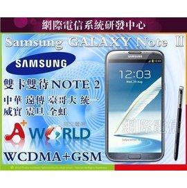 ~摩比網際~Samsung Note 2 N7102 ~4.1.2臺灣版~改機 刷機 另N