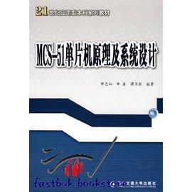 簡 ◆82~VLEMF~MCS51單片機原理及系統  21世紀應用型本科系列教材