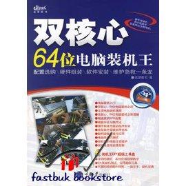 簡 ◆73~VRNHR~雙核心64位電腦裝機王(含盤)