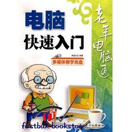 簡 ◆58~VLHKK~老年電腦通~~電腦 入門 含光盤1張